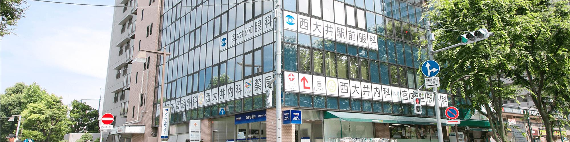 西大井駅前眼科